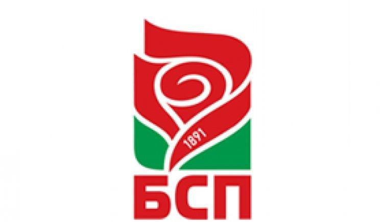 На 8. 04. 2016 г. се проведе общо събрание на БСП – Кочериново
