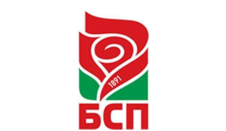 БСП-Трекляно проведе общо събрание